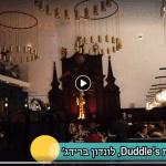 [סקירת וידאו] מסעדת דאדל׳ז (Duddell's) בלונדון ברידג׳