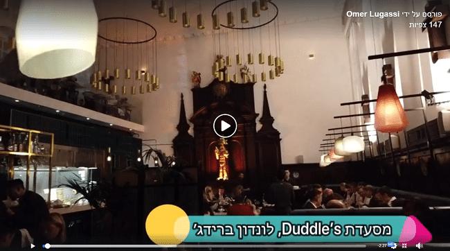 מסעדת דדלאז לונדון - סקירת וידאו