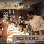 [סקירת וידאו] בראפינה (Barrafina), טאפאס בר ספרדי ליד קובנט גרדן