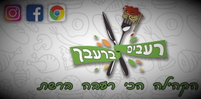 הלוגו של קבוצת רעבים ברעבך בפייסבוק