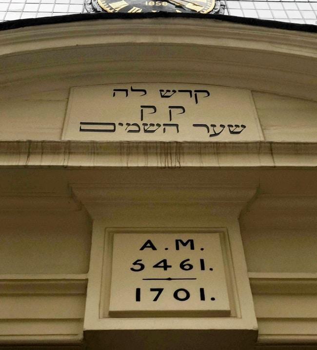 חזית בית הכנסת בוויס מרקס בלונדון
