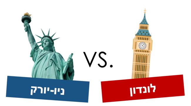 השוואה מקיפה בין לונדון וניו יורק