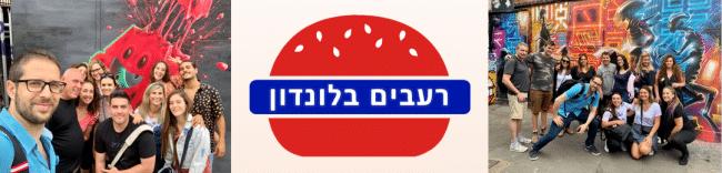 לוגו ותמונות של סיורי רעבים בלונדון
